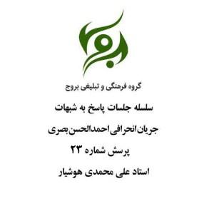 شبهات احمد بصری