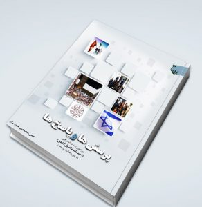 دانلود کتاب شبهات احمد الحسن